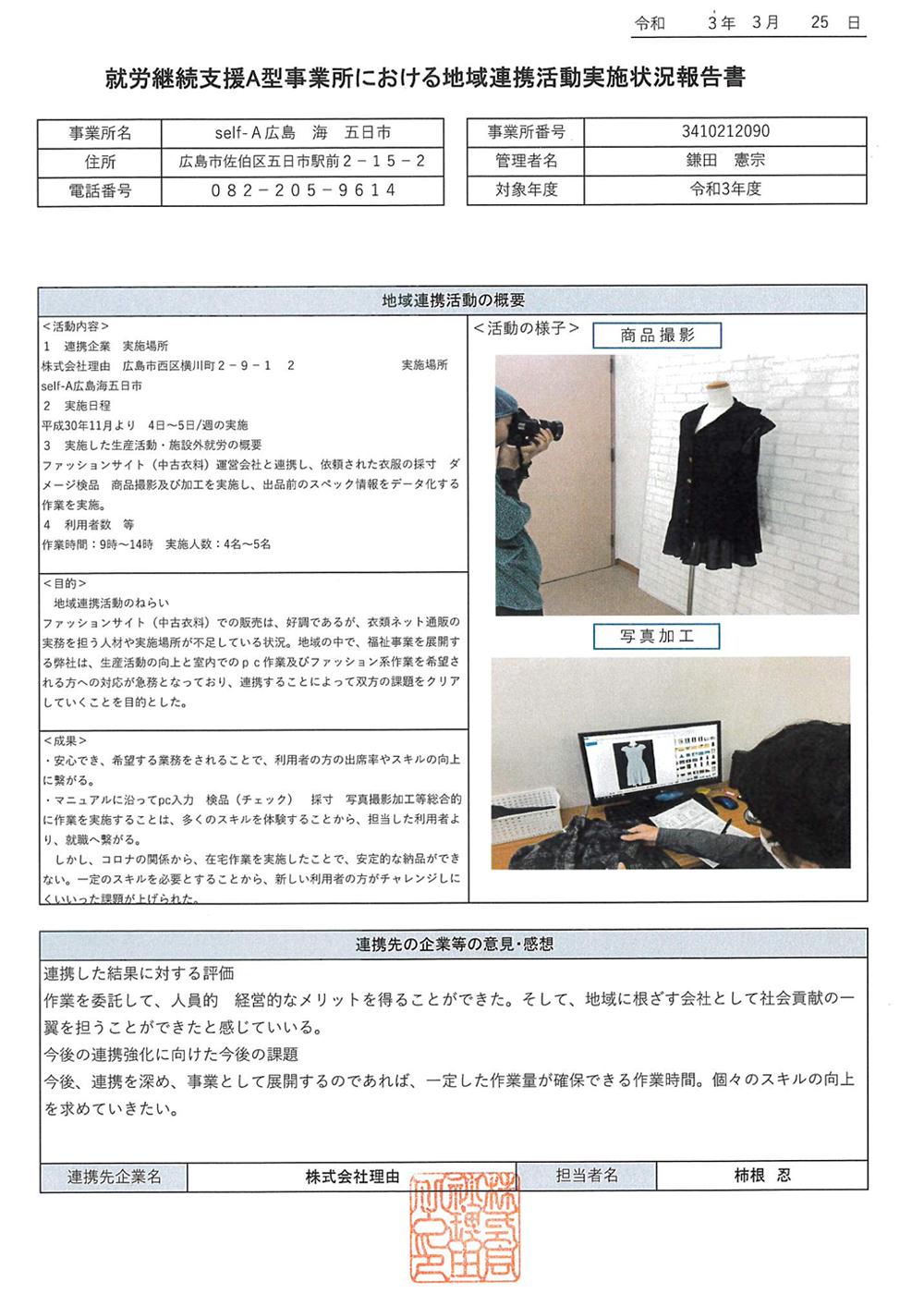 評価内容公表(五日市)1